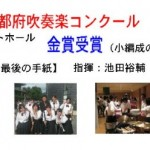 第49回京都府吹奏楽コンクール