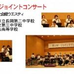第5回ジョイントコンサート
