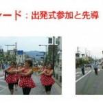 長岡京パレード