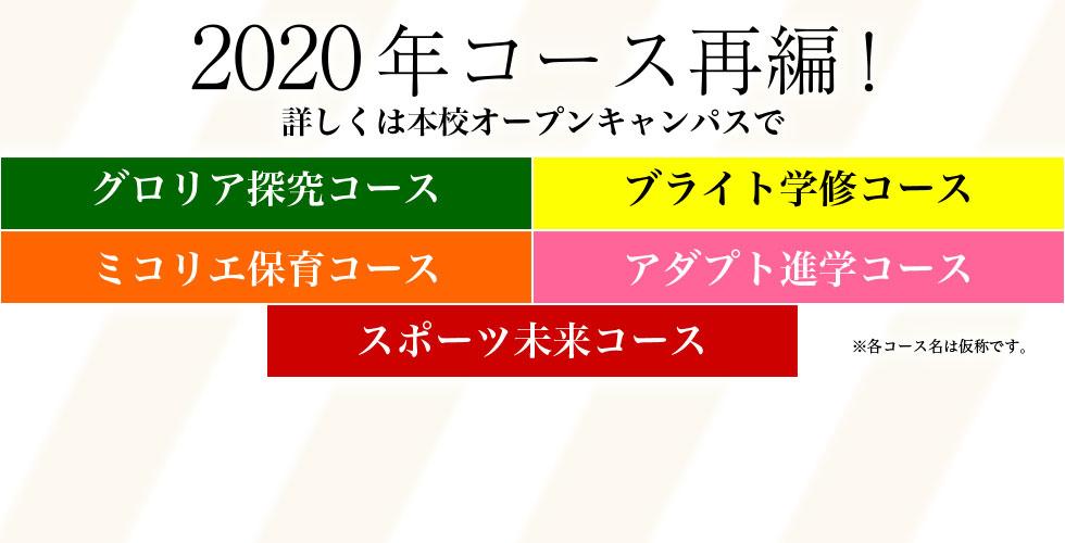 2020年コース再編