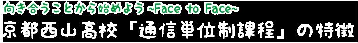 京都西山高校「通信課程」の特徴