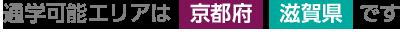 通学可能エリアは京都府、滋賀県です。