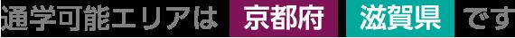 通学可能エリアは京都府、滋賀県です