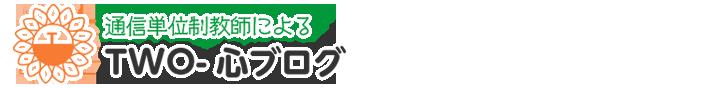 Tow心ブログ – 通信単位制教師によるブログ –