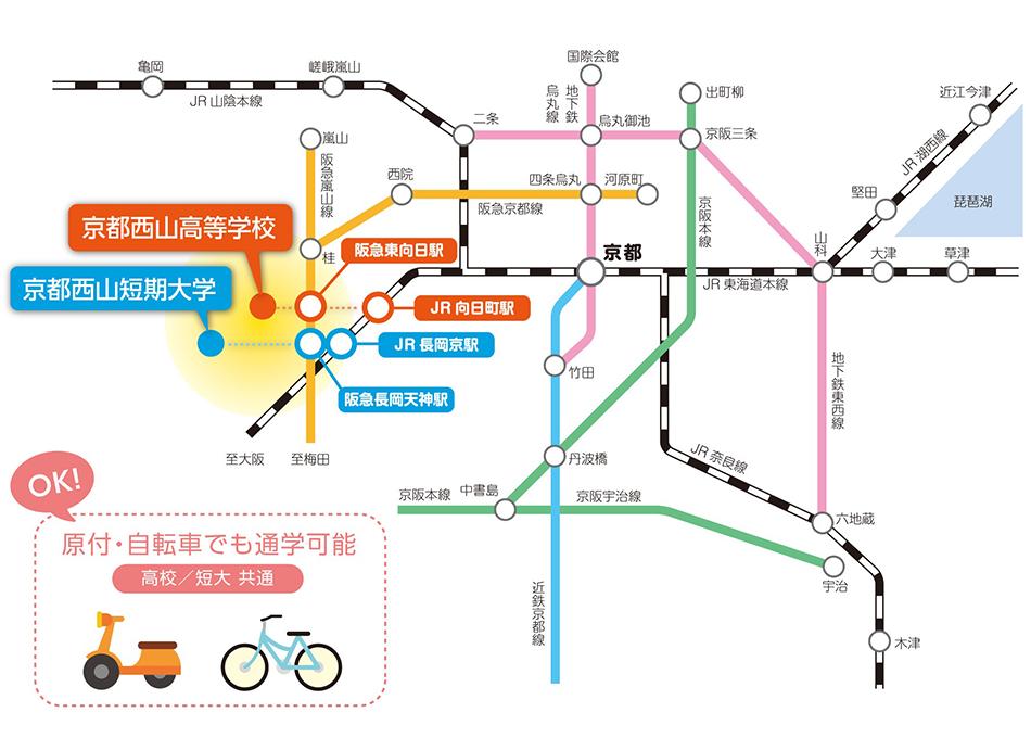 京都西山高校、京都西山短期大学へのアクセス