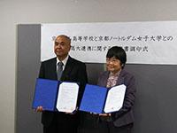 京都ノートルダム女子大学と高大連携事業協定を結びました