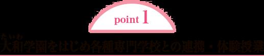 大 たいわ 和学園をはじめ各種専門学校との連携・体験授業