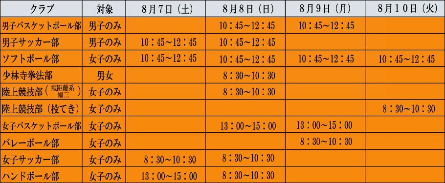 クラブ体験日程表