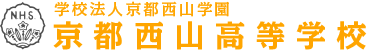 京都西山高等学校