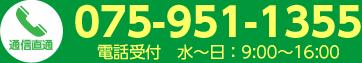 通信直通電話075-934-2404