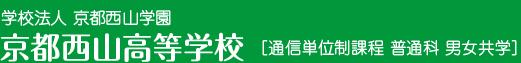 京都西山高校 通信