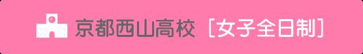 京都西山高校【女子全日制】HP