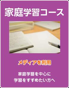 家庭学習コース